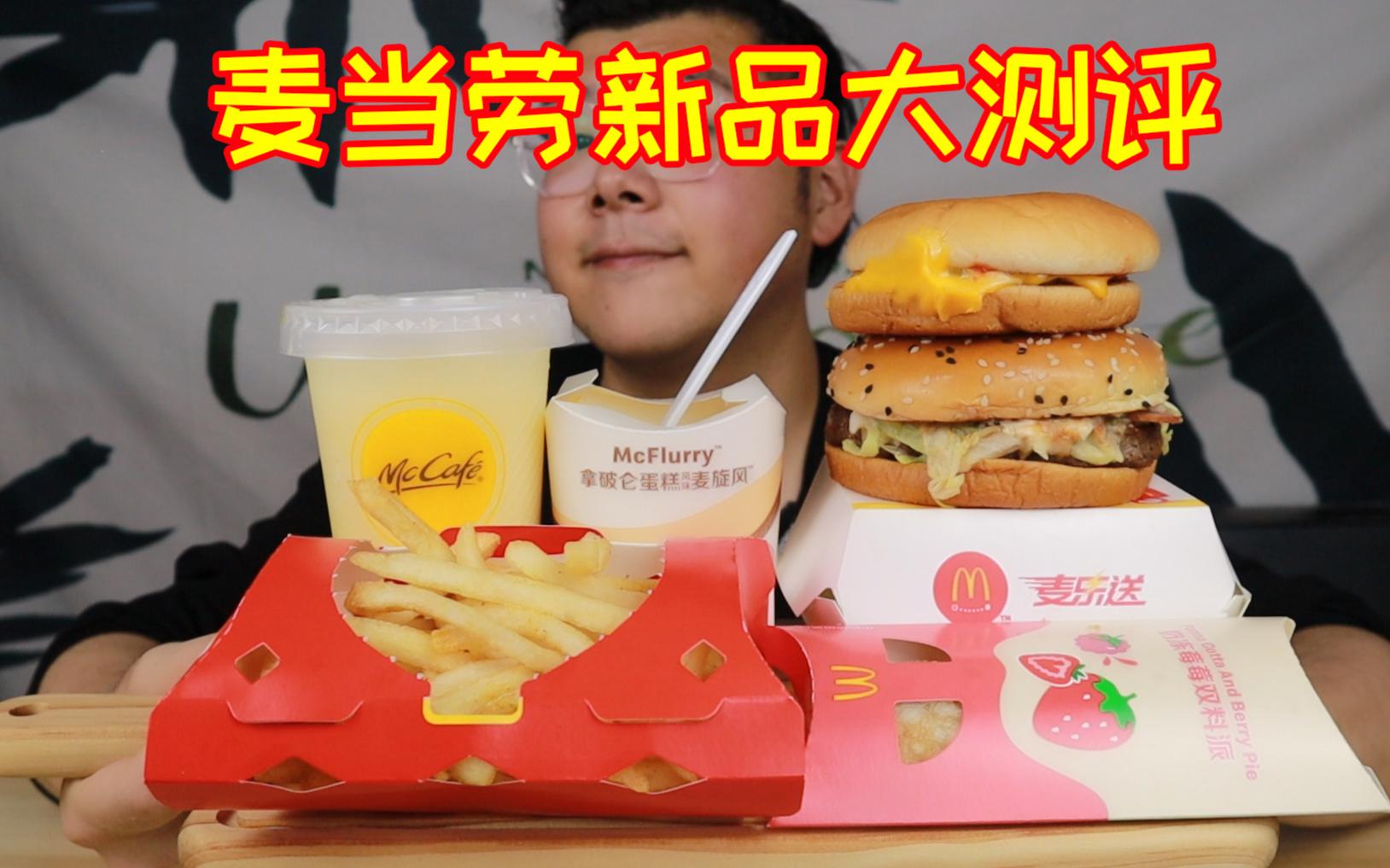 麦当劳新品测评!黑珍珠一钻餐厅主厨力荐的汉堡,味道如何?