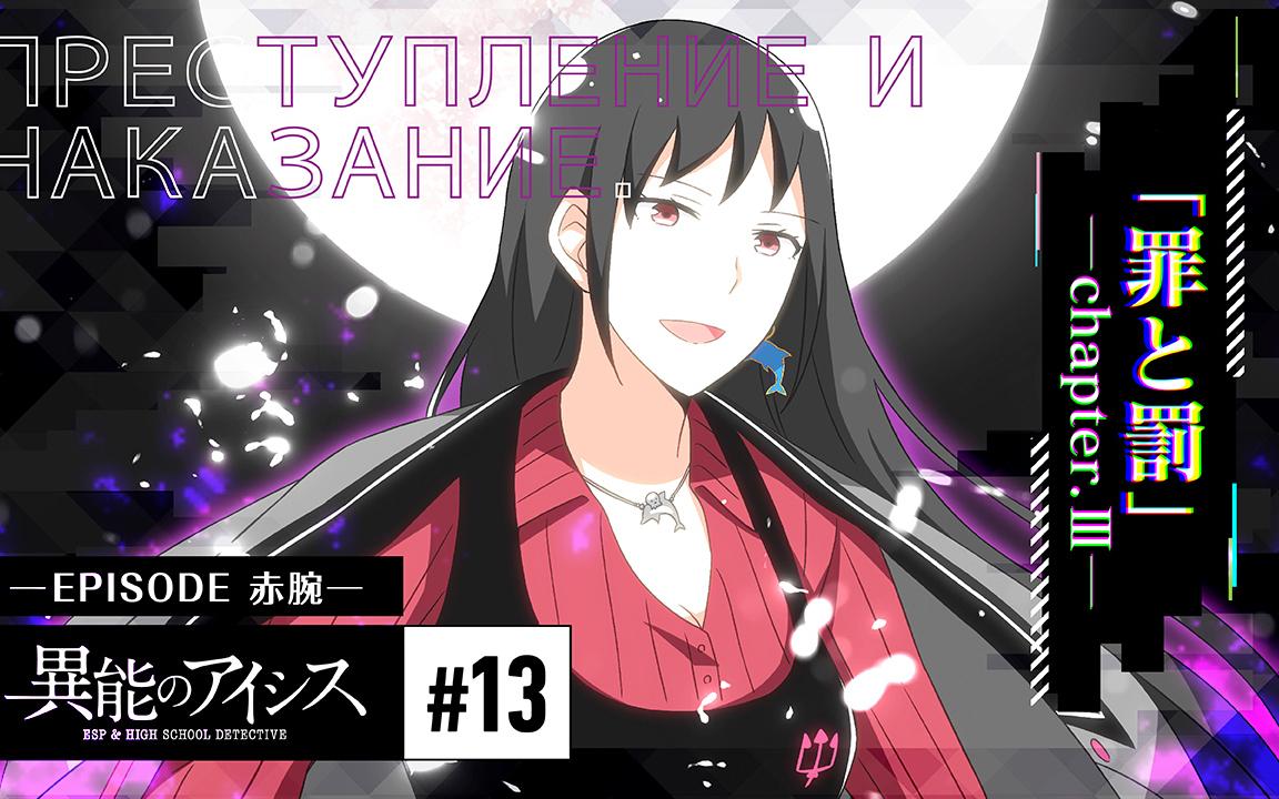 【WEB/短篇动画】异能的艾希斯(AICis) 13「罪与罚 PART3」【MCE汉化组】