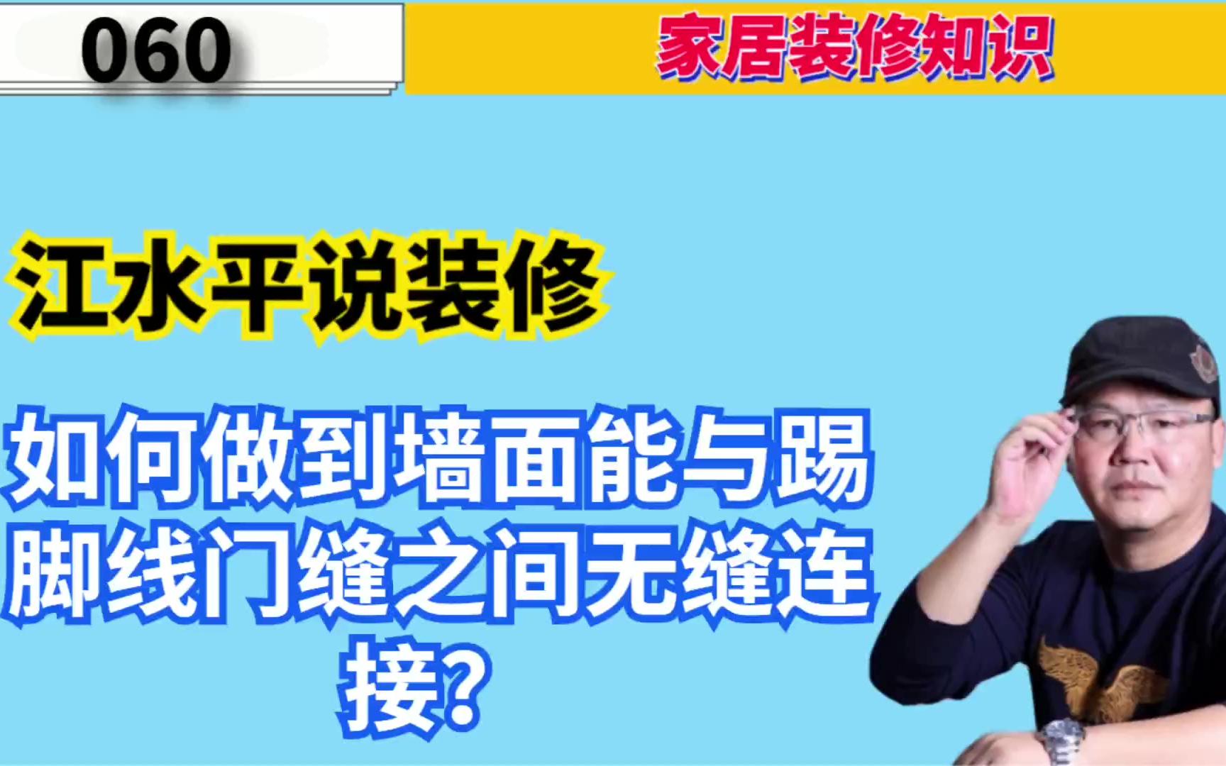 南京江水平说装修:墙面与踢脚线门缝之间如何做到无缝连接?