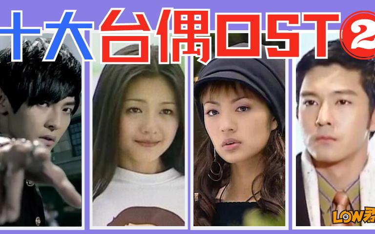 《十大台偶OST2》:盘点的不是歌,是90后的青春!