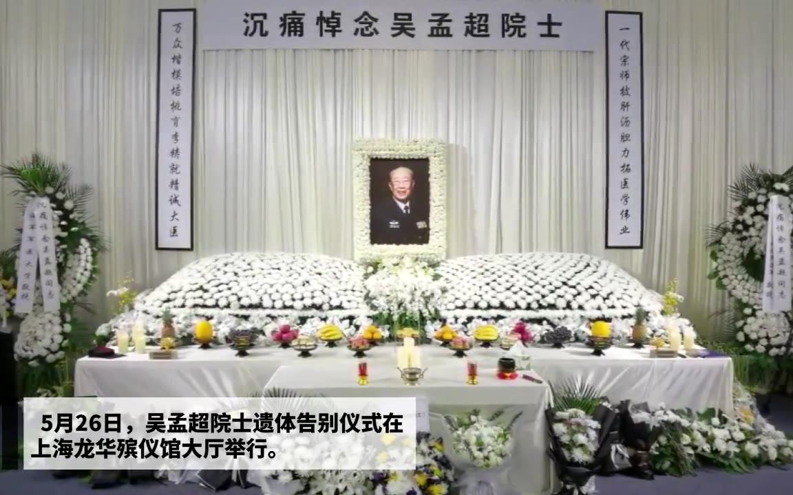 吴孟超院士遗体告别仪式今日举行,市民冒雨送别