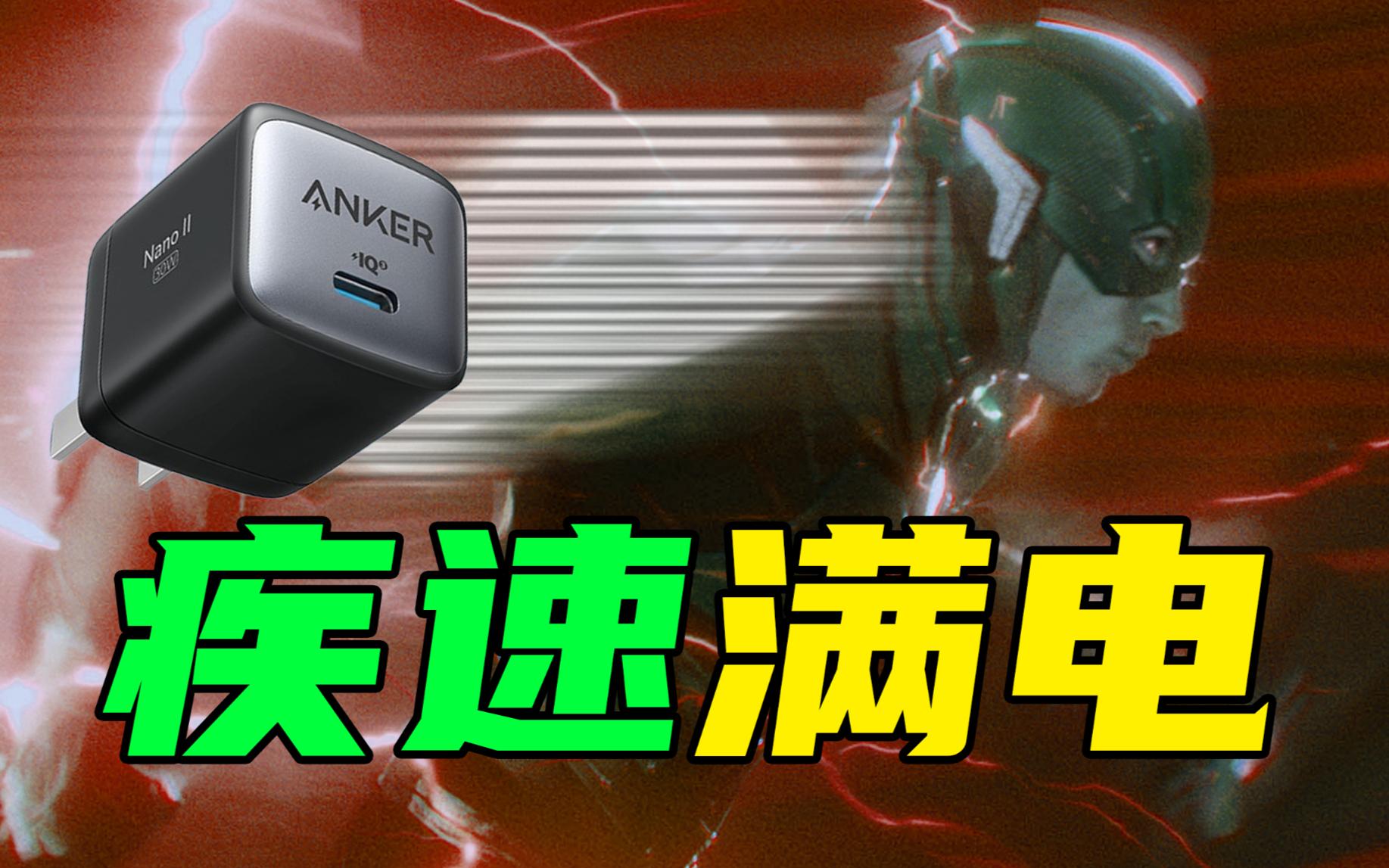 【短的发布会】海归充电巨头国内首秀 安克创新出国十载回国交朋友