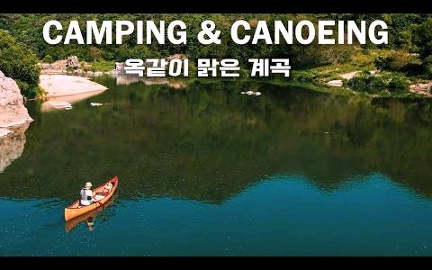 【韩国露营】像玉一样清澈的溪谷,难忘的野营