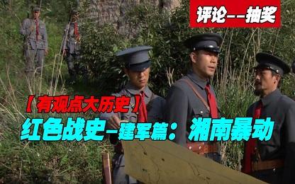【评论--抽奖】红色战史建军篇--湘南暴动