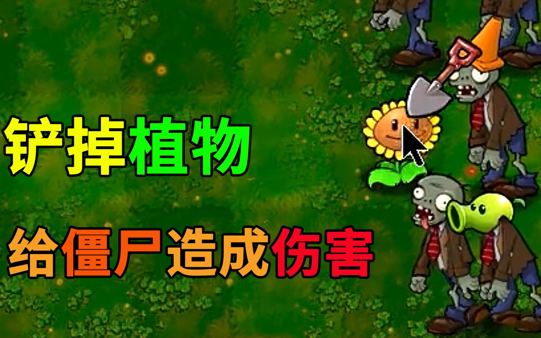 植物大战僵尸:铲掉植物可以给僵尸造成伤害!