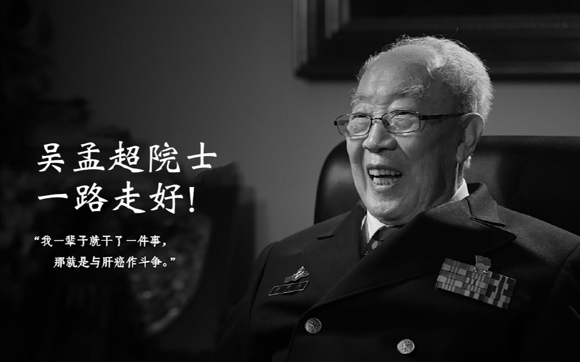 【独家】【何止电影】披肝沥胆,医者仁心!悼念吴孟超院士《我是医生》