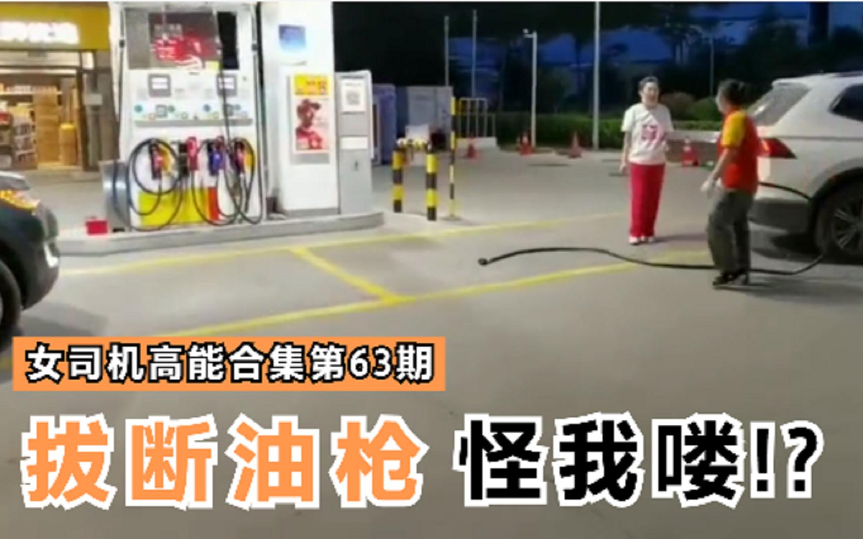 第63期:油箱没油可以加桶矿泉水续航?女司机:我抖音学的
