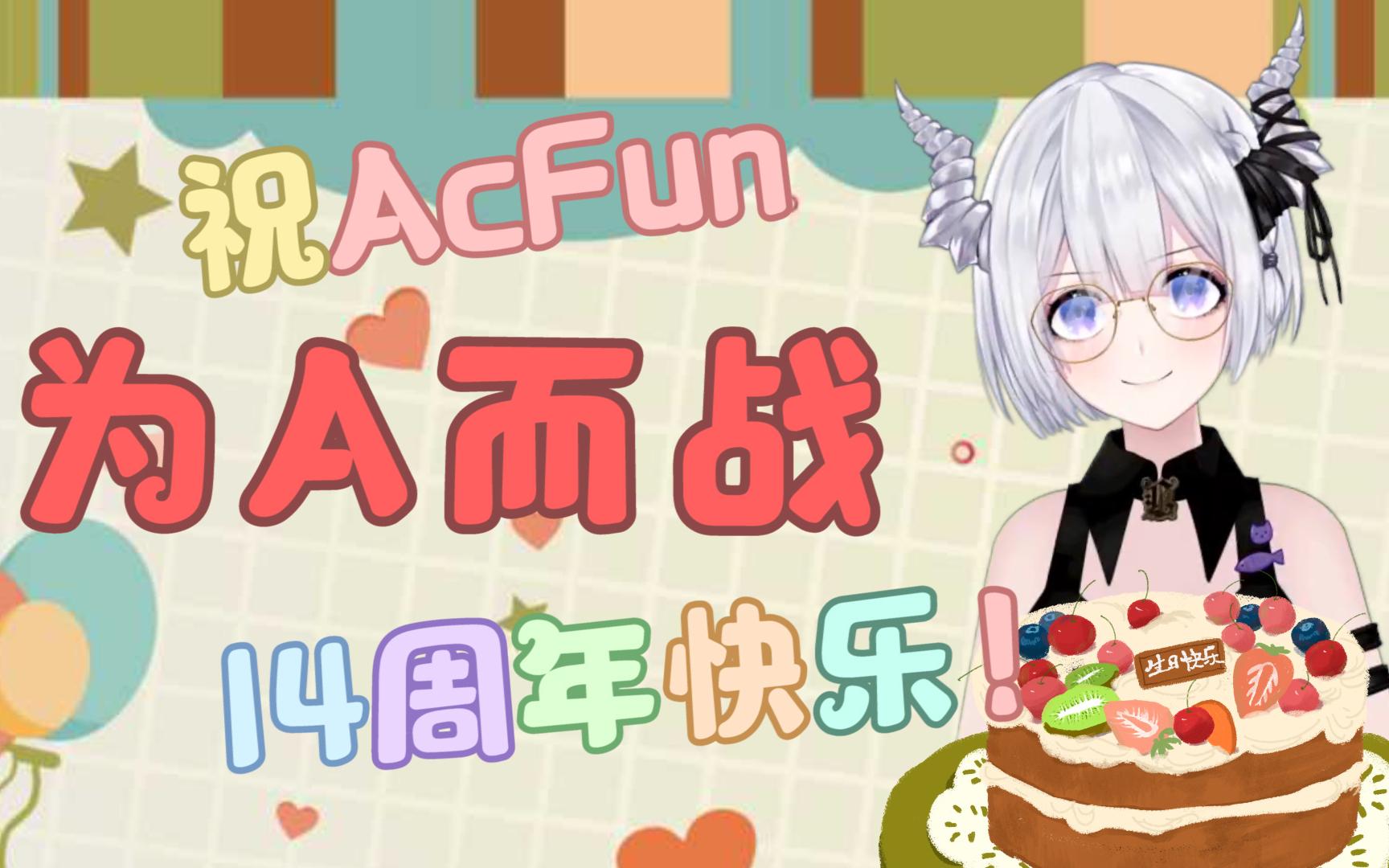 【出道616第二季】✟ 为A而战 ✟ 在线精分 祝A站14岁生日快乐!~