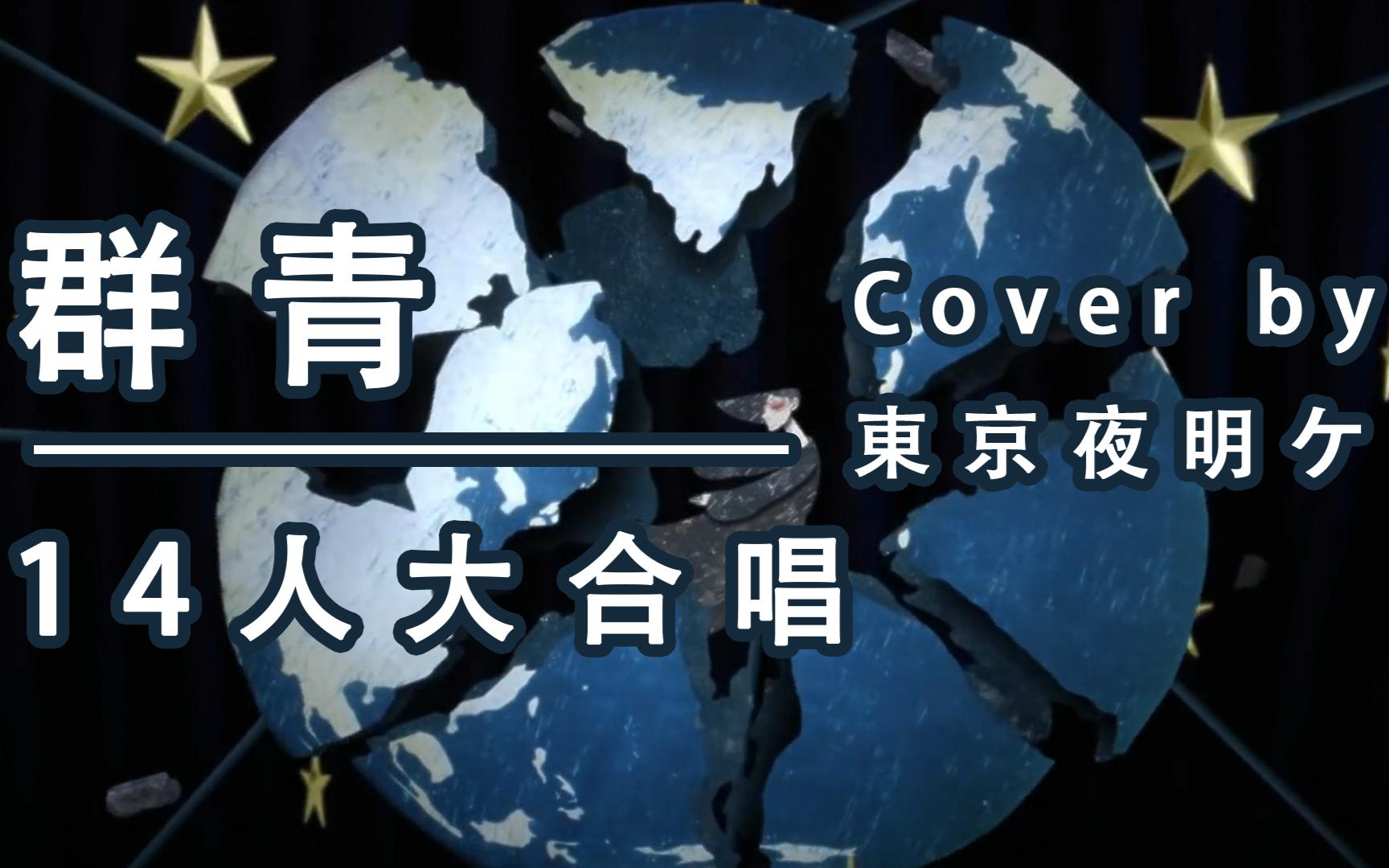 【出道616第二季】14人大合唱-群青【東京夜明ケ】乐队改编版