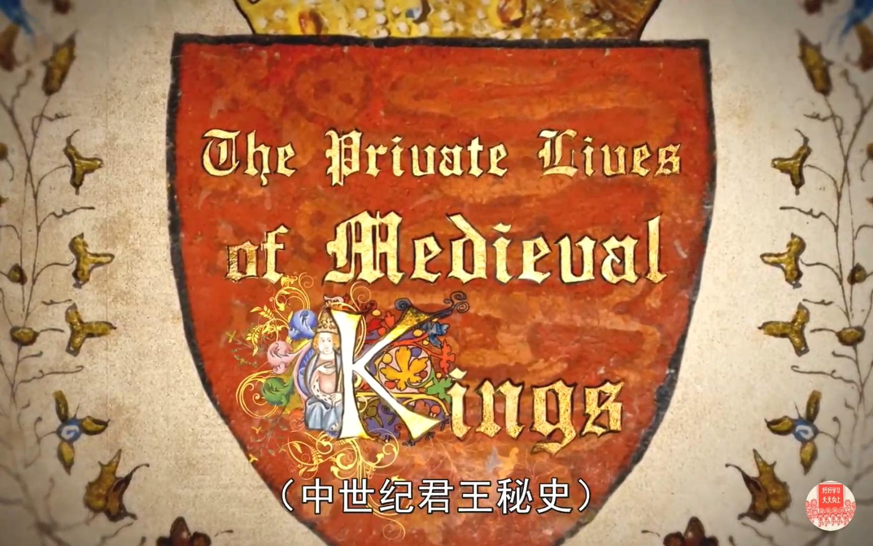 纪录片 中世纪国王秘史 第3集 中英双语字幕 1080P