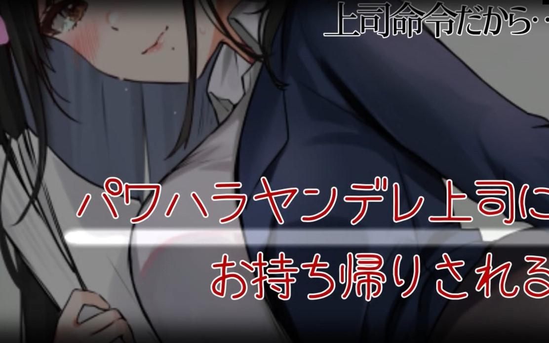 【病娇音声/中文字幕】被喜欢职权骚扰的病娇女上司带回家(くら闇子)男性向