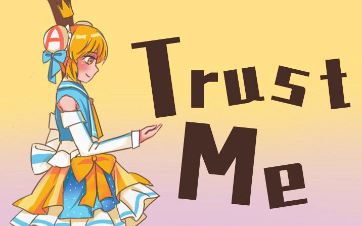 【出道616第二季】阿婵的Trust Me【A站独家】