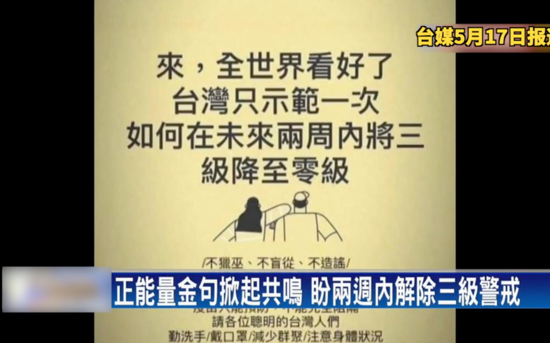 就这?两周期限已到,台湾连续14天新增确诊超百