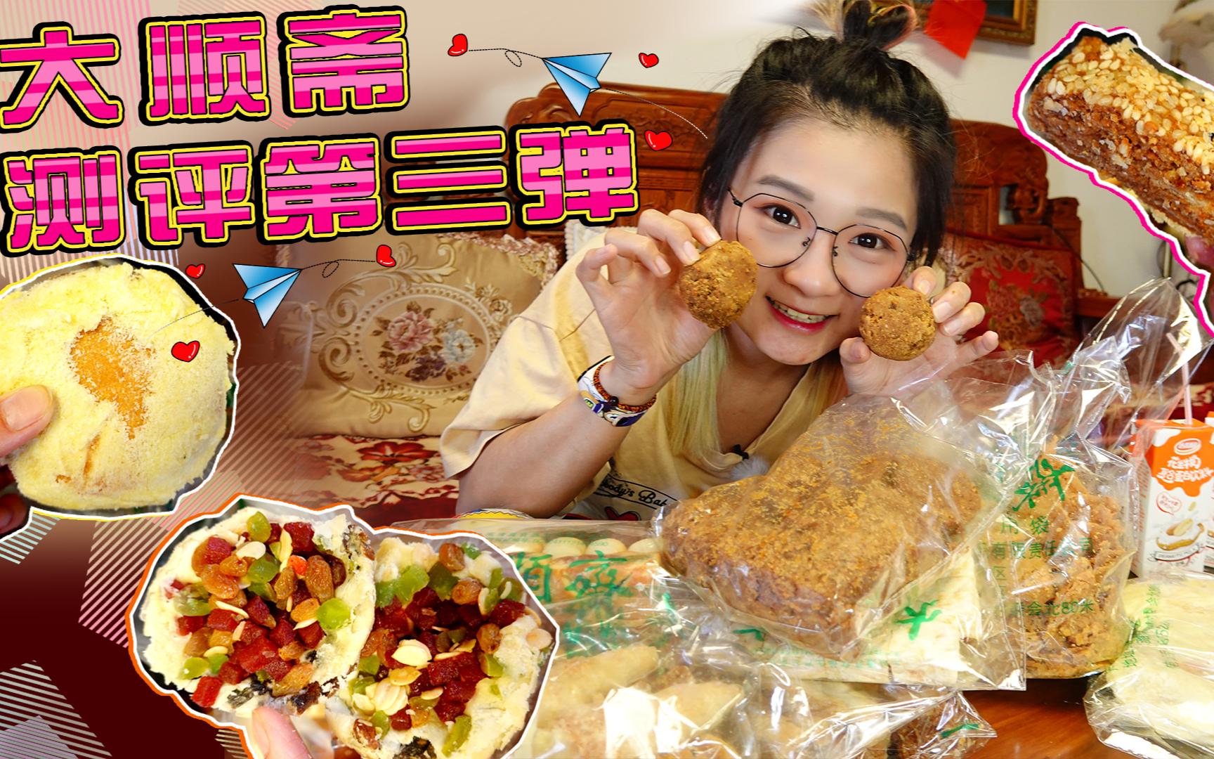 【逛吃北京】大顺斋糕点新品测评!糖火烧、麻酱条依旧是最好吃~