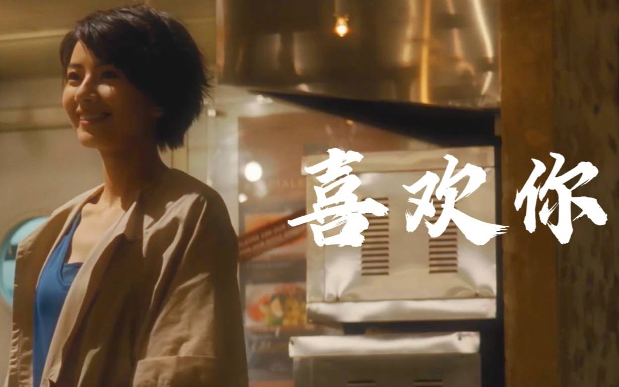 【出道616第二季】喜欢你喜欢ACFUN 娄老师 ACFUN十四周年生日快乐 翻唱 单身男女