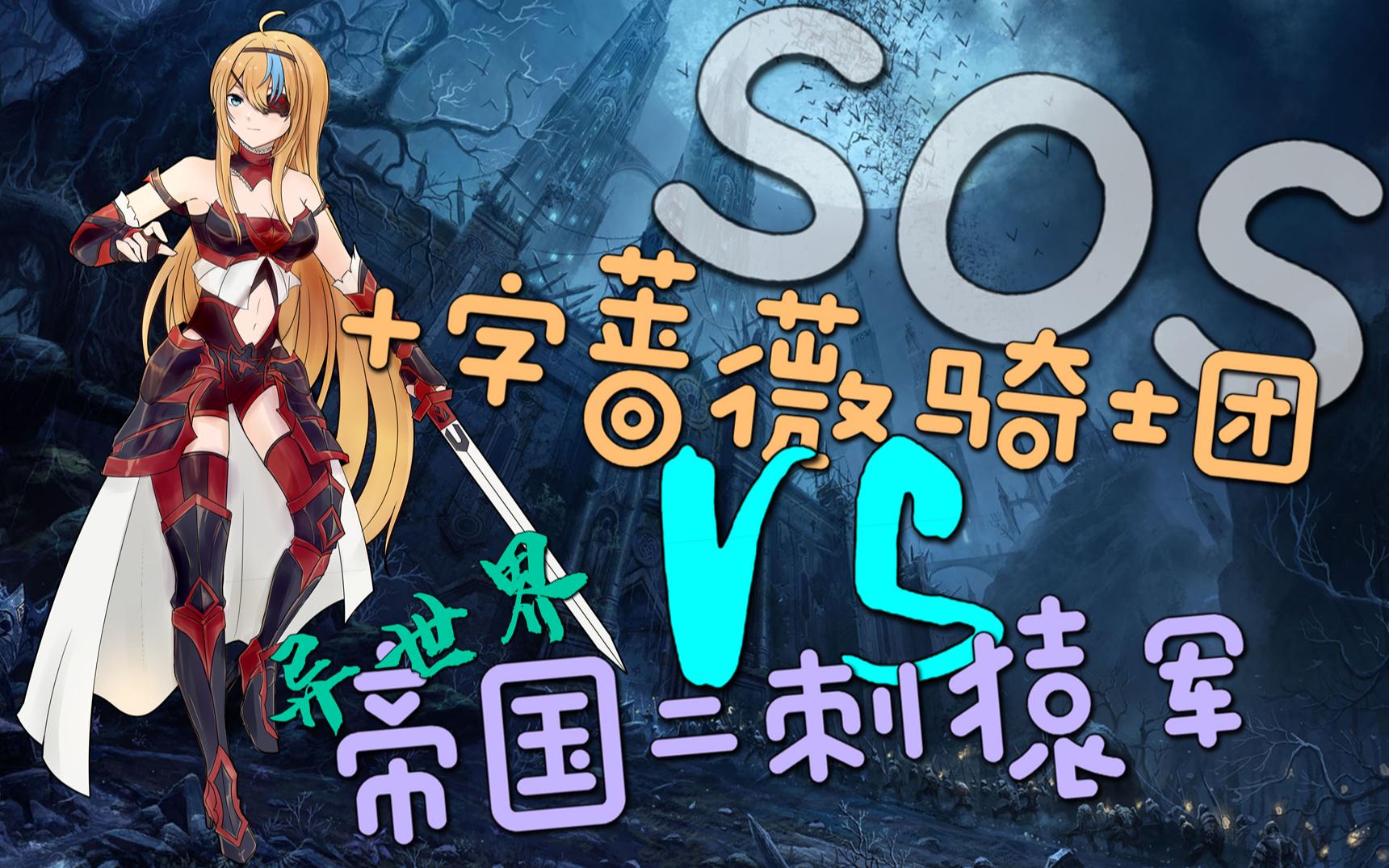 【出道616第二季】十字蔷薇骑士团VS异世界帝国二刺猿军