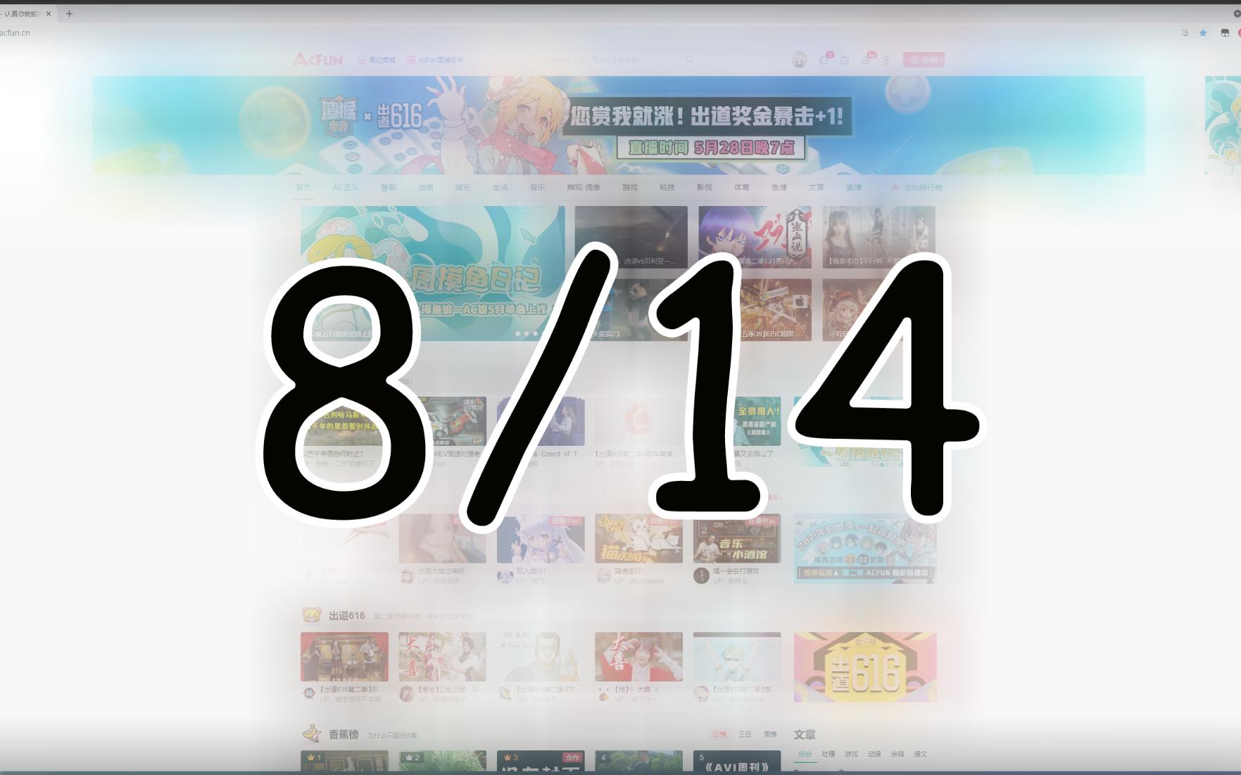 【出道616第二季】《8/14》我的8年,AcFun的14年【栉叶构造丨kushiha】