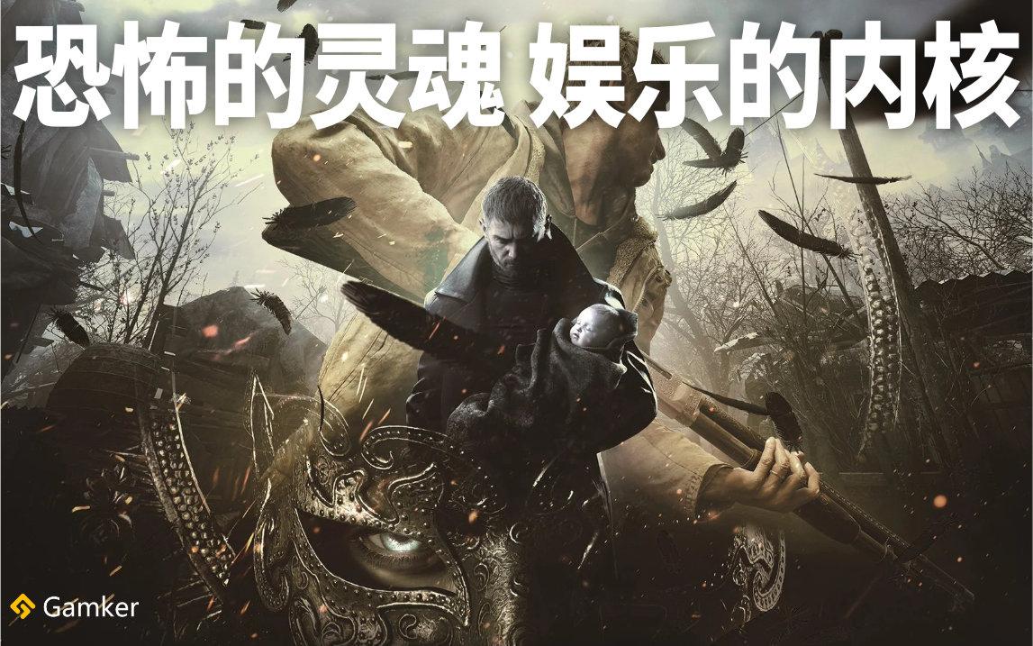 恐怖的灵魂,娱乐的内核 《生化危机:村庄》鉴赏【就知道玩游戏139】
