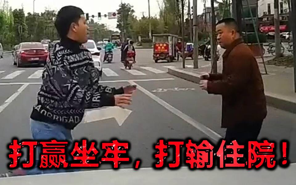 中国路怒合集2021(三) 打赢坐牢, 打输住院!