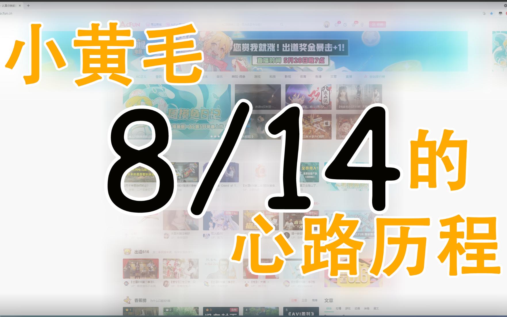 【虚拟花絮】小黄毛《8/14》的心路历程【栉叶构造丨kushiha】