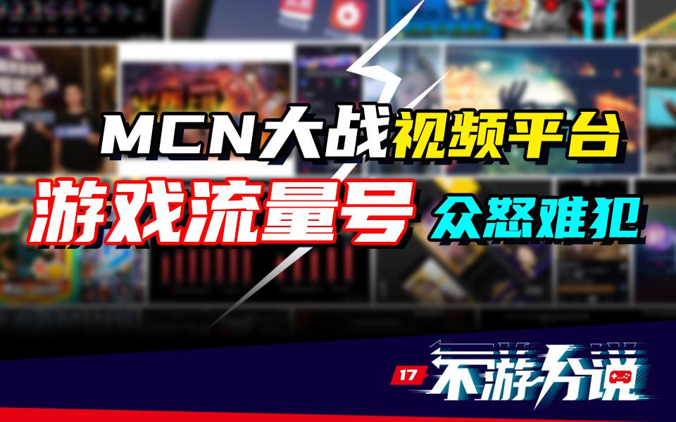 【不游分说17】眼镜蛇效应!游戏流量号围剿视频平台