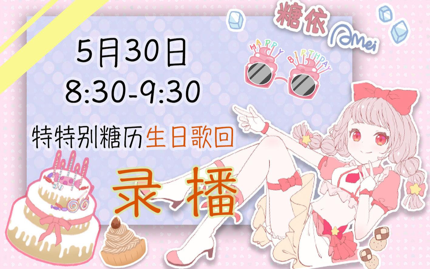 【生日歌回录播】糖依的「糖历生日」05.30特别直播