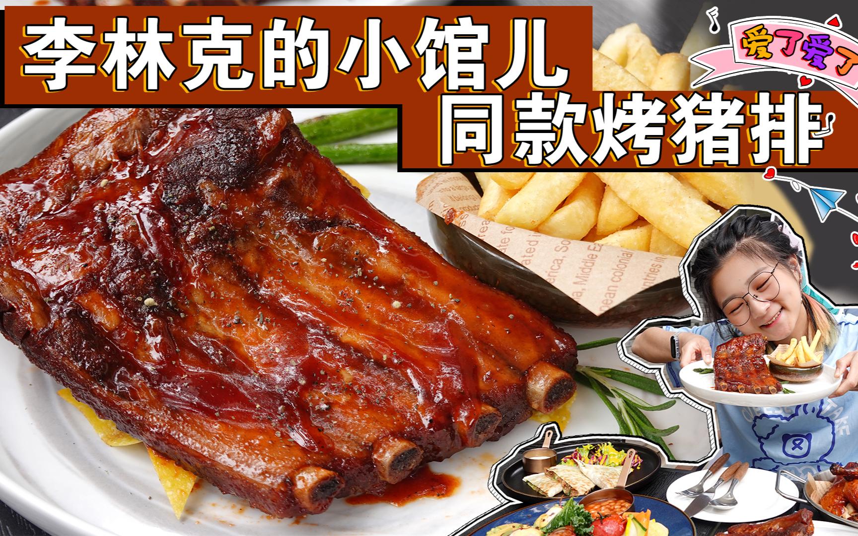【逛吃北京】《李林克的小馆儿》同款烤猪排,在胡同儿里吃到啦!