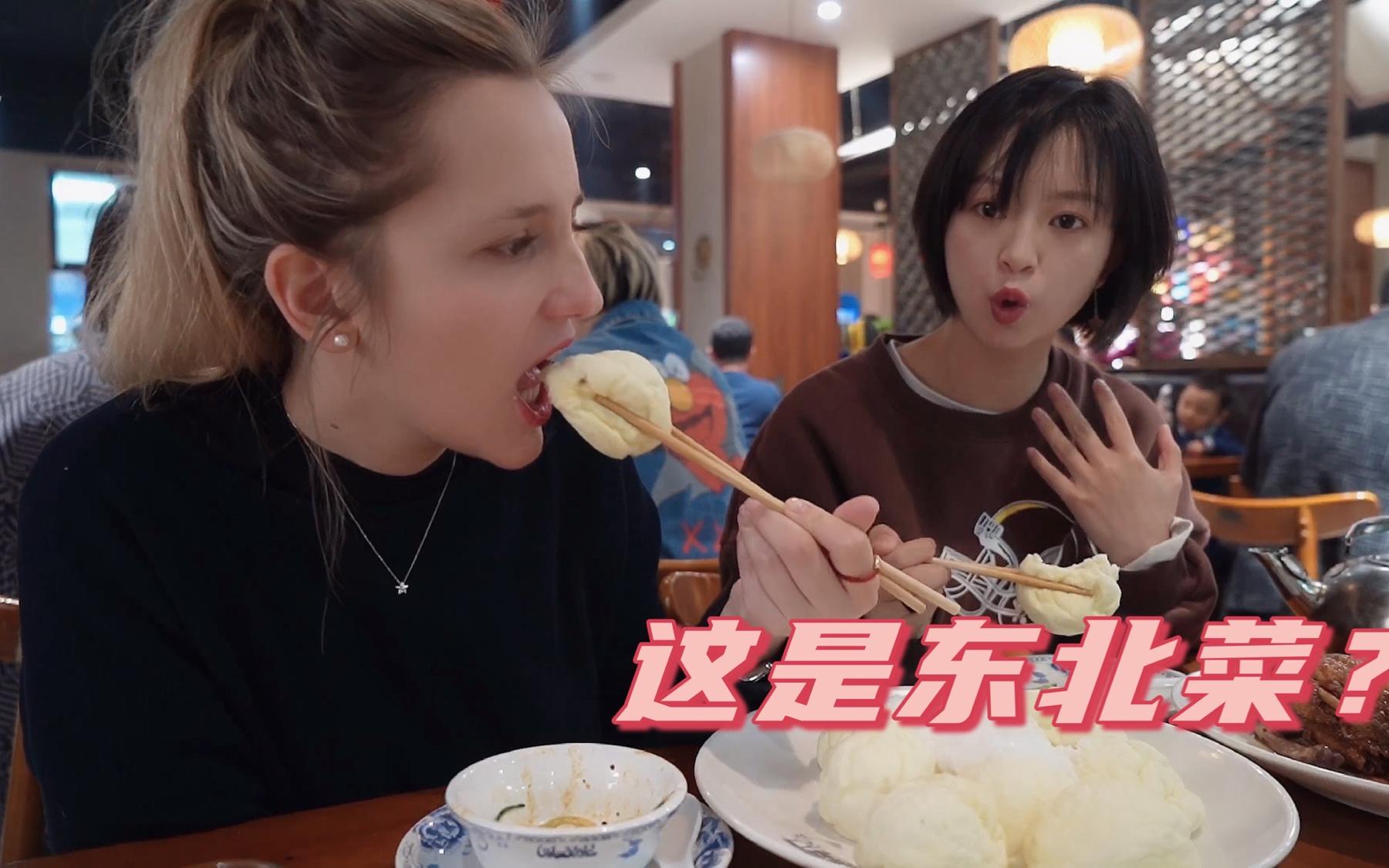 外国女孩和南方姑娘第一次来东北,体验东北美食,原来东北吃这些