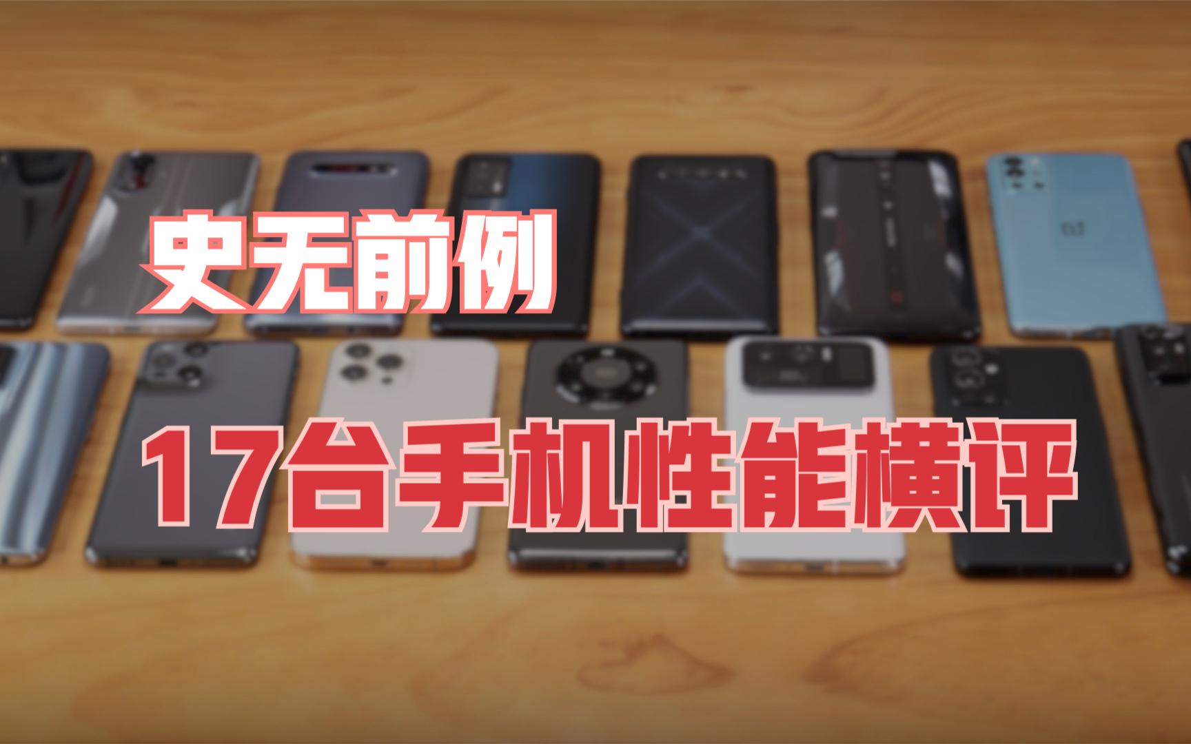 史无前例 17款手机性能横评 竟有这么多秘密【新评科技】