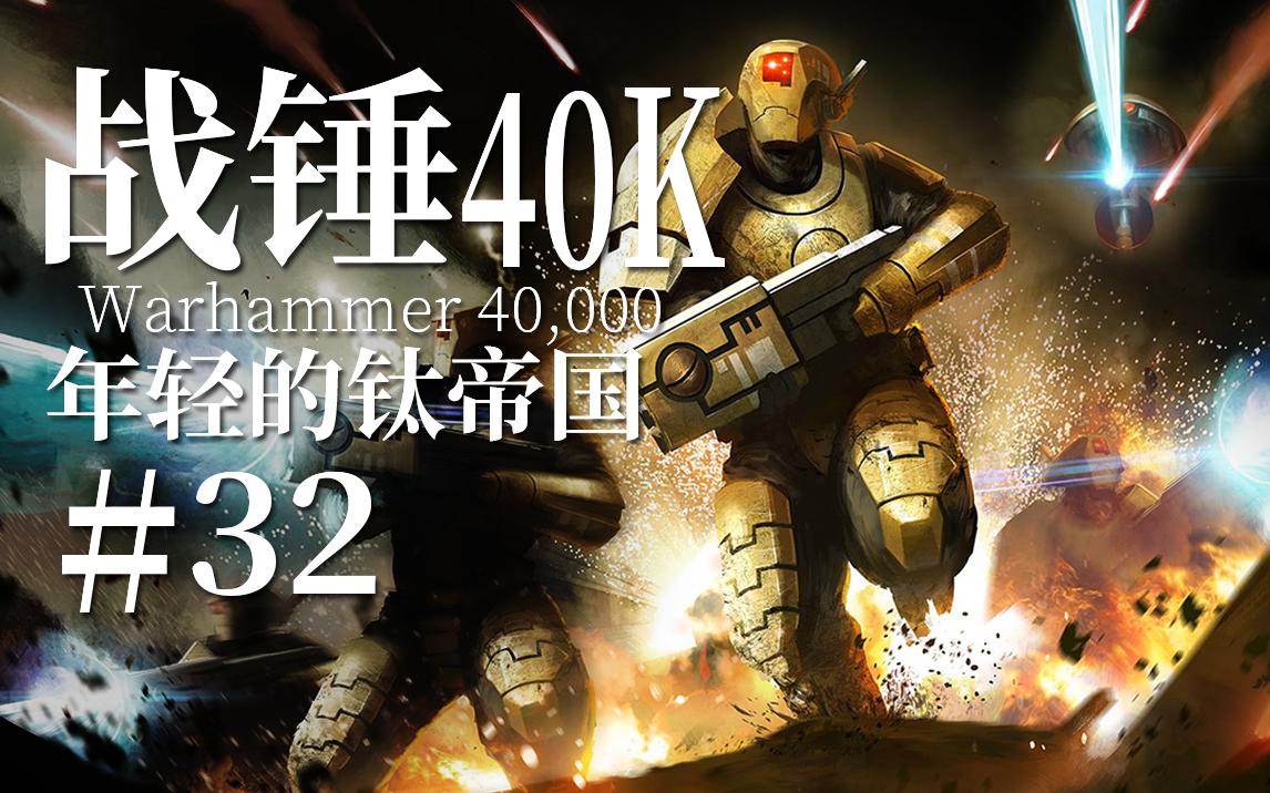 【达奇】他们踏入星辰 即将面对来自全宇宙的试炼 《战锤40K》钛帝国简介