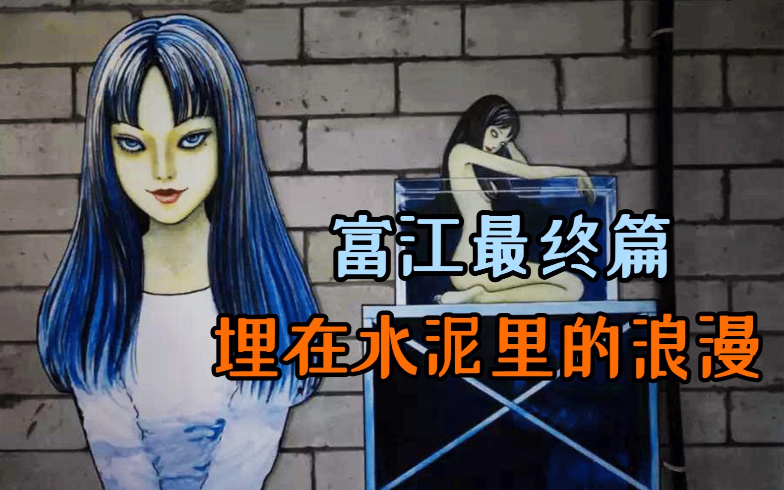 【森崎漫画屋】埋在水泥里的浪漫 富江最终章-伊藤润二经典作品