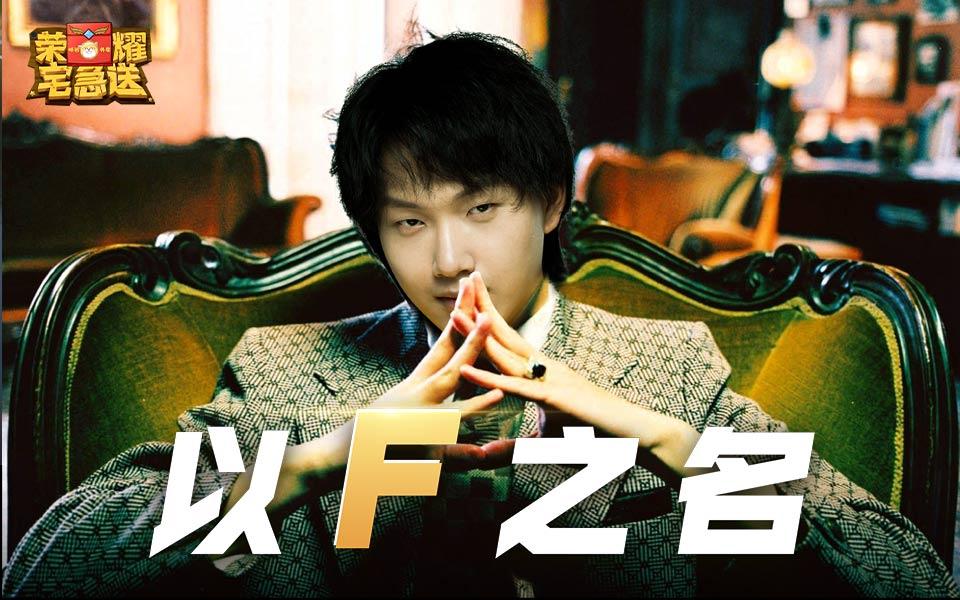 【荣耀宅急送】51:AG被偷家反向致敬梦泪,Fly首发后喜提连胜!
