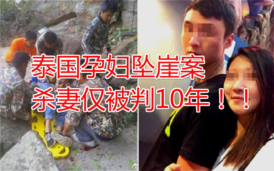 二审改判!泰国坠崖案嫌犯无期改十年,受害人:崩溃,将继续上诉