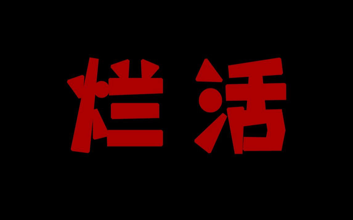 【出道616第二季】墨余子为了庆祝AC娘生日而学习的特殊萌舞