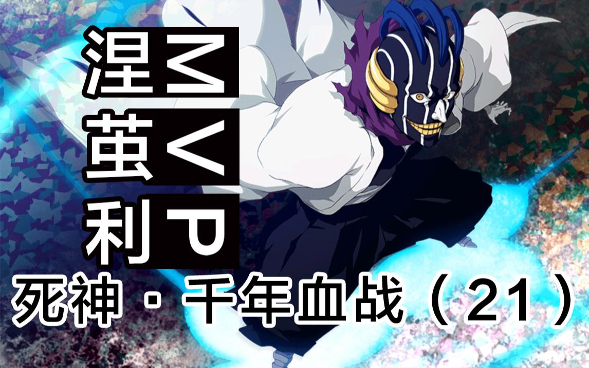 【死神】MVP涅茧利对战灵王左手!灵王宫激战还在继续!21