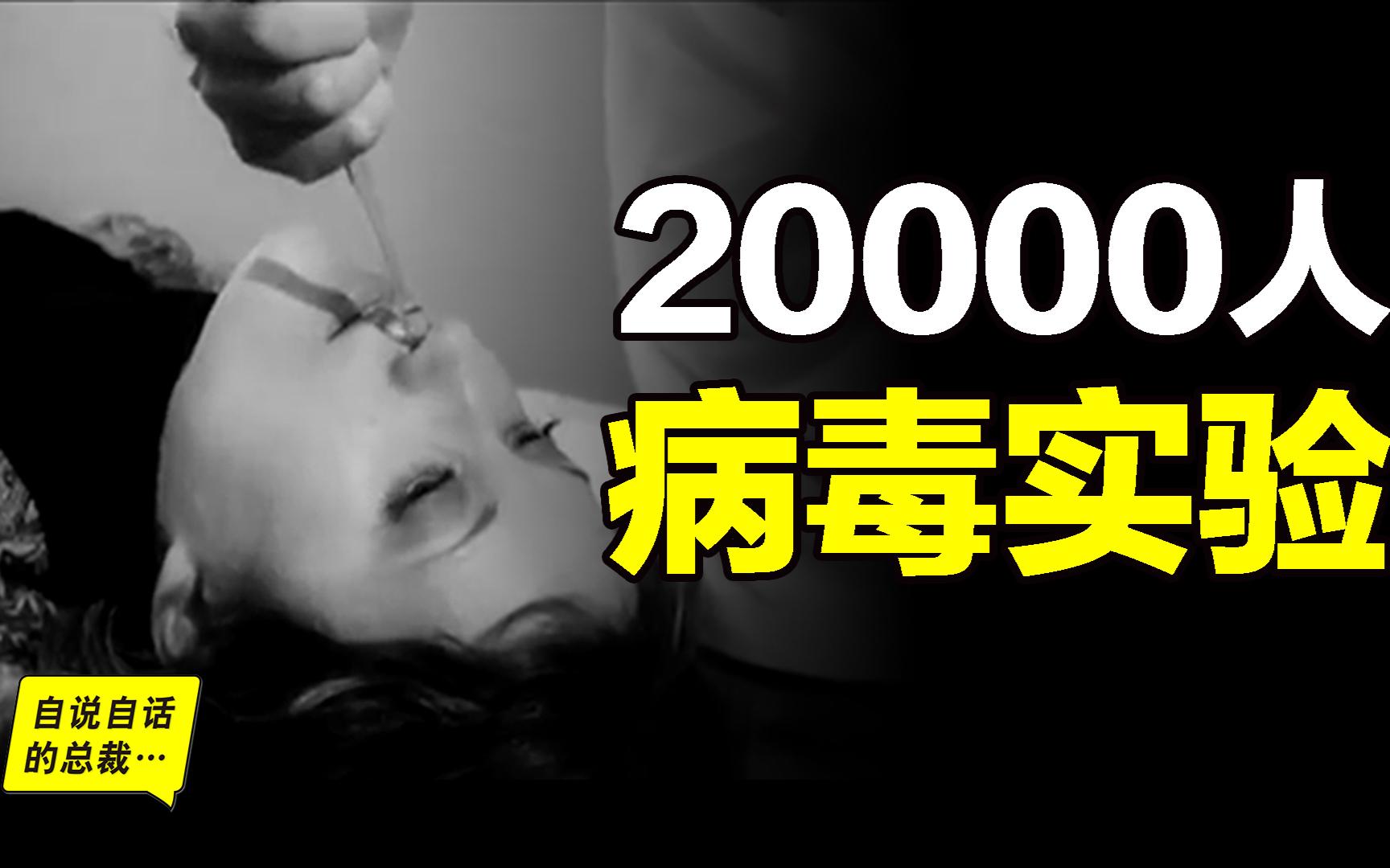 耗时53年,两万例人体实验,人类史上最大规模的一场病毒研究