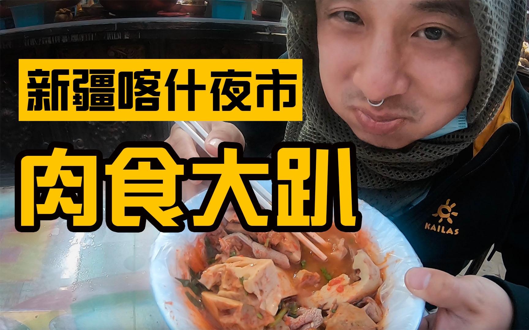 【新疆肉食之旅】睡什么!来我们的肉食大趴——喀什夜市
