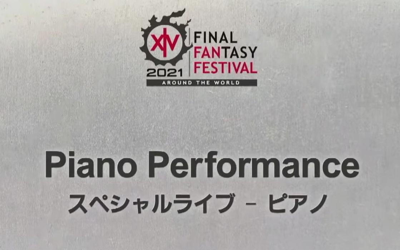 【FF14|2021Fanfest】Day1-钢琴演奏会部分(分段&总集)最终幻想14|线上粉丝节