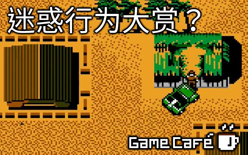 【游戏咖啡馆】赤色要塞居然是迷惑行为大赏?