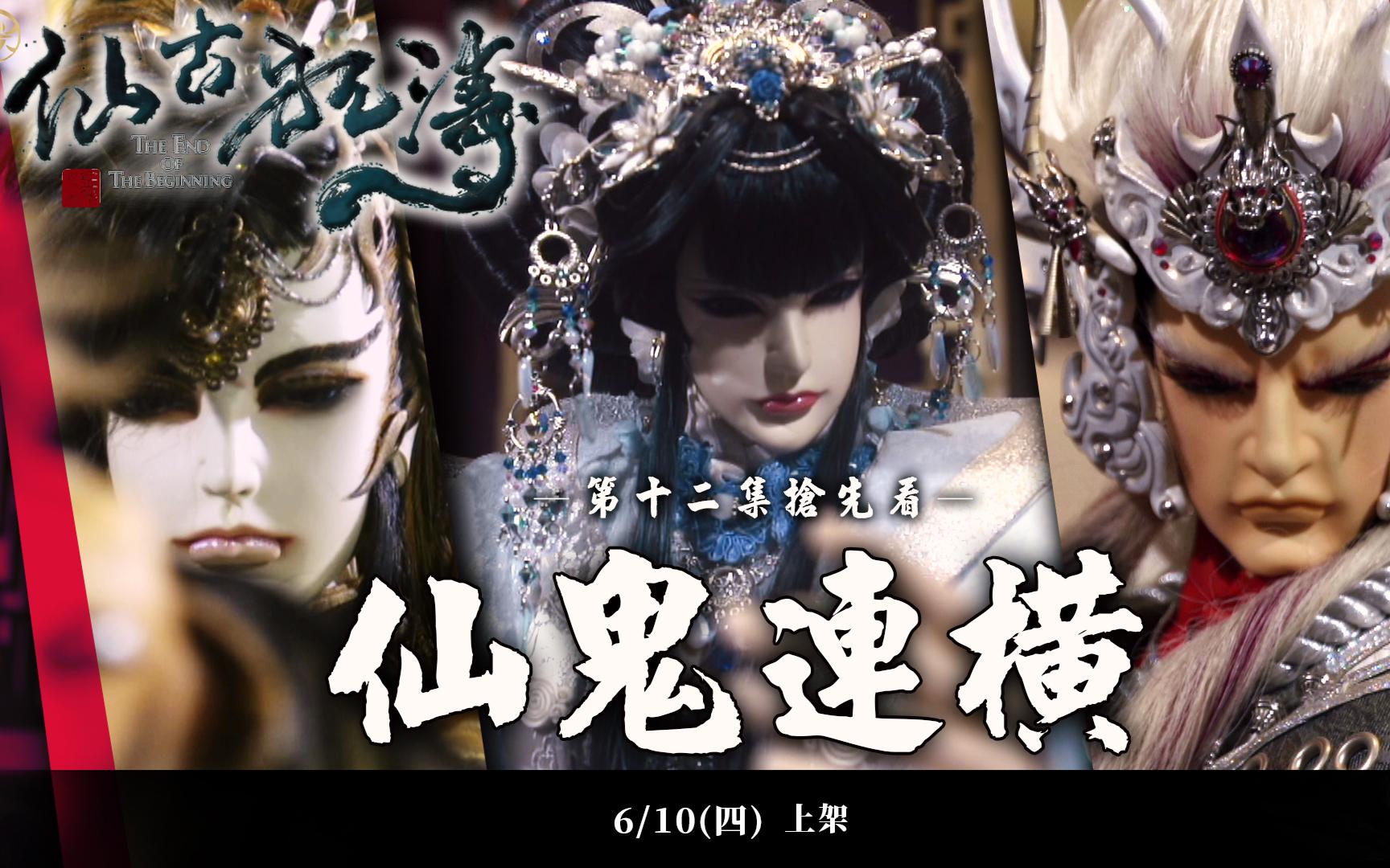 金光御九界之仙古狂涛 第12集 抢先看 仙鬼连横