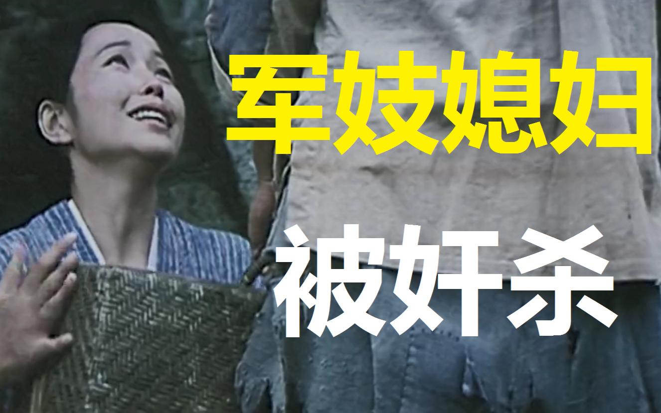 中国男子找个日本军妓当媳妇,结果媳妇被日本鬼子虐杀,鬼子罪孽滔天,电影