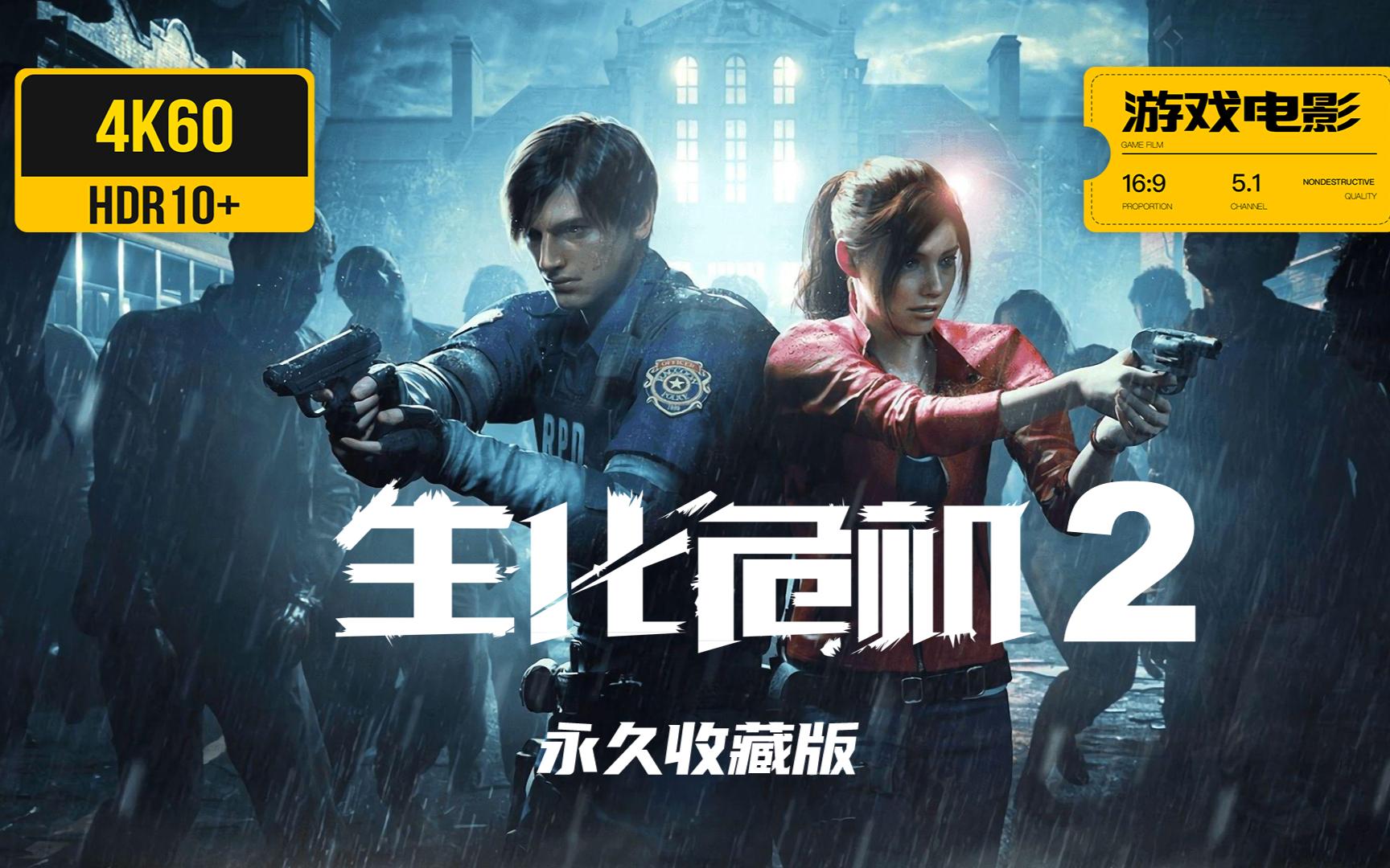 游戏电影《生化危机2重制版》完整剧情 永久收藏版 4K60全特效
