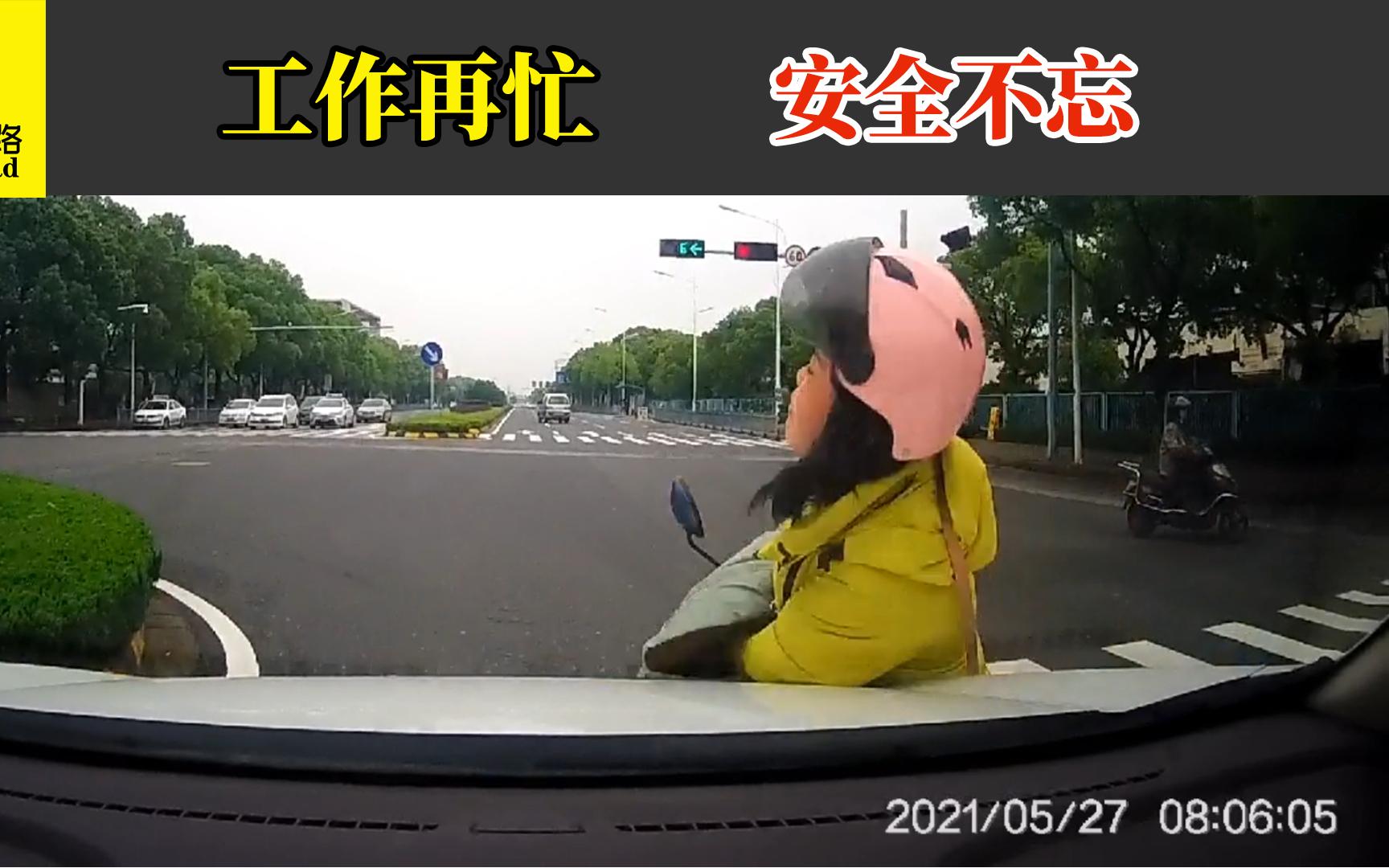 2021交通事故(80):工作再忙,安全不忘