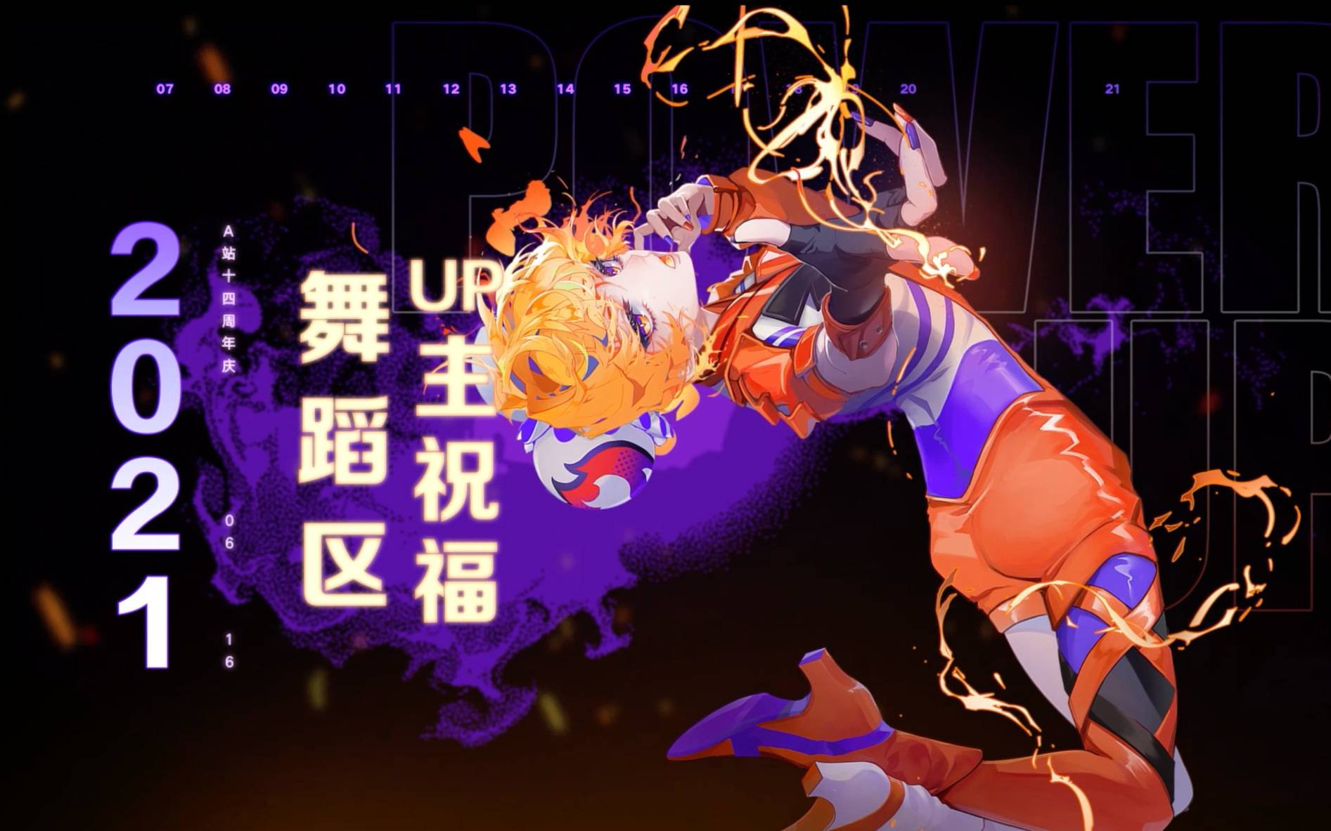 【十四周年庆】舞蹈区UP主祝AcFun生日快乐!