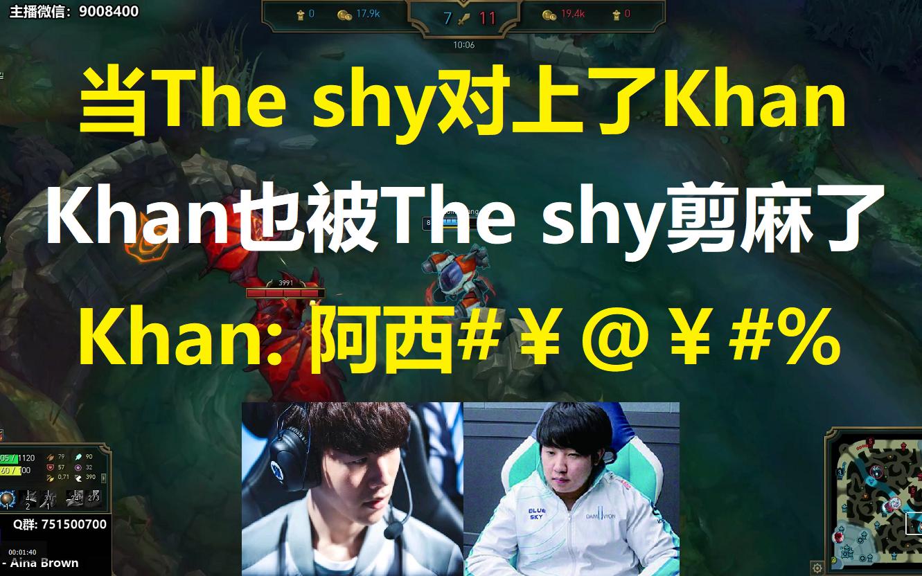 当The shy对上了Khan,Khan也被The shy剪麻了,Khan: 阿西#@¥#%