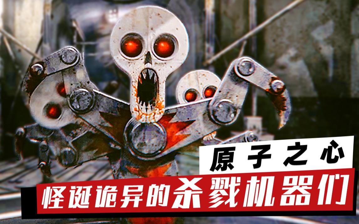 【原子之心】优秀杀戮机器竟用来养鸡?揭秘荒诞的苏联机器人(下)