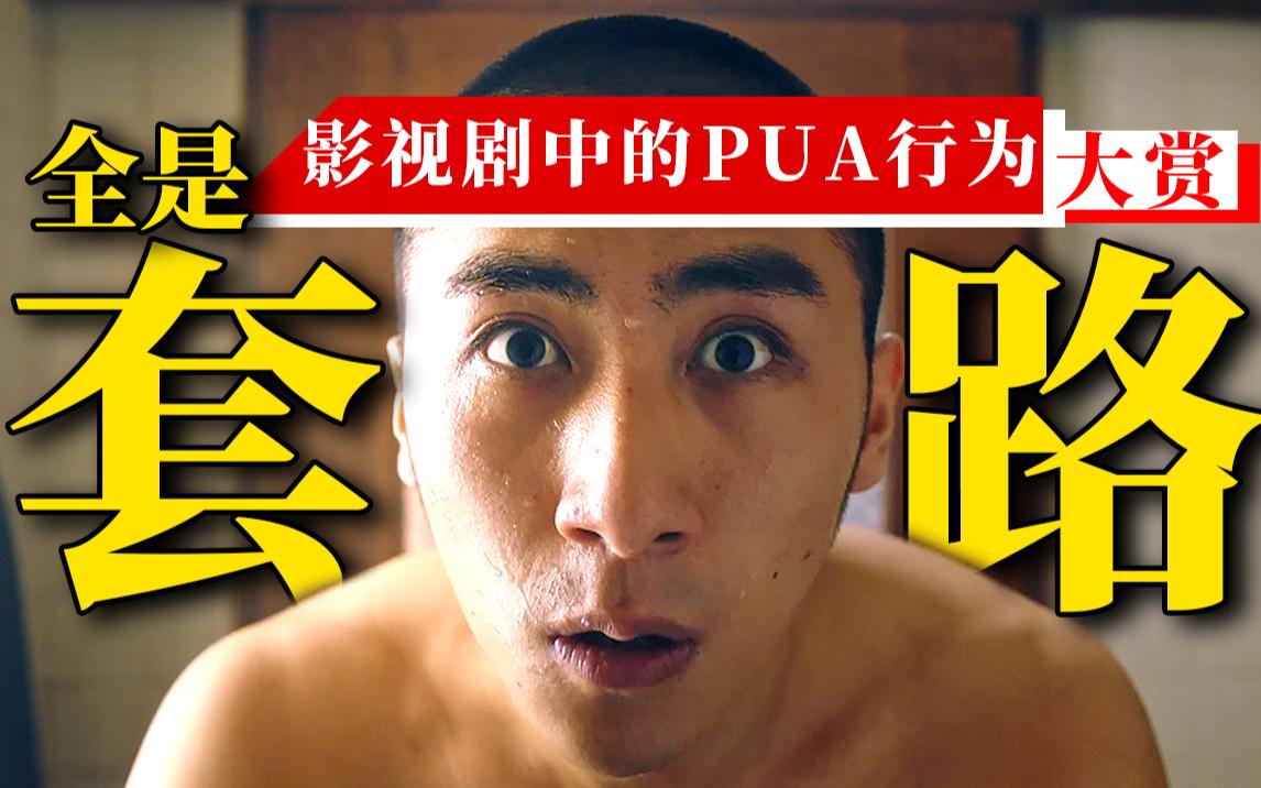 影视剧PUA行为大赏,让大家看看人渣到底多可怕!