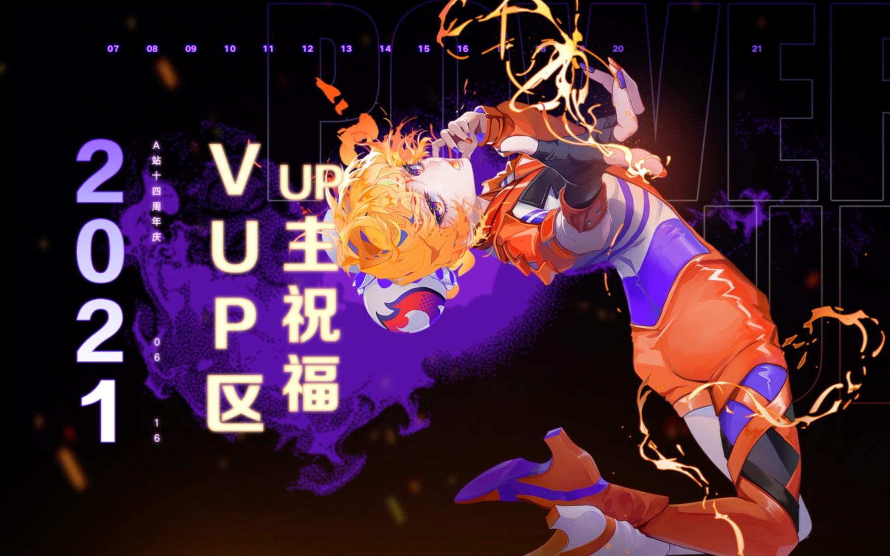 【十四周年庆】VUP们祝AcFun生日快乐!