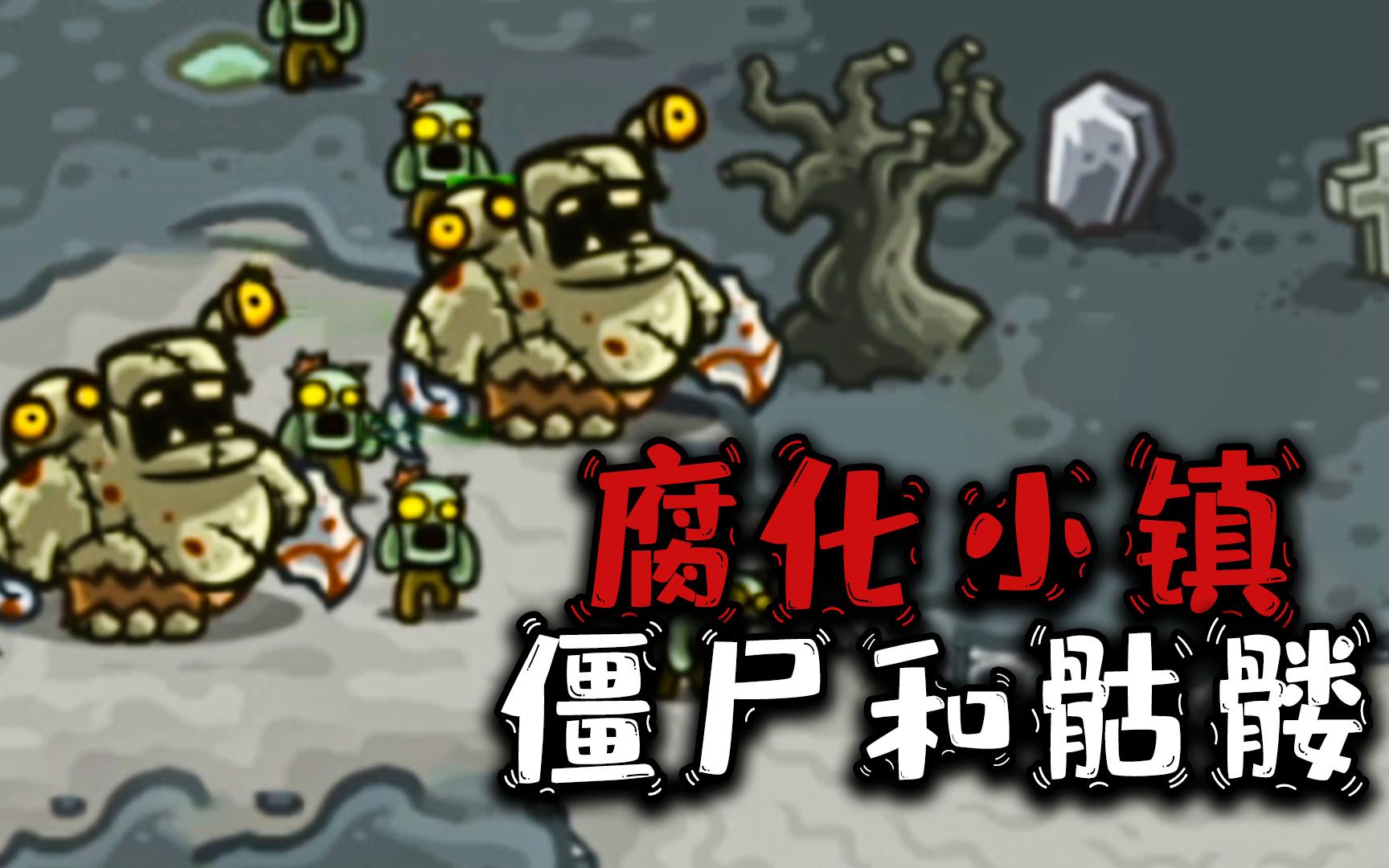 王国保卫战06:恐怖的腐化之地,僵尸和骷髅四处出没!