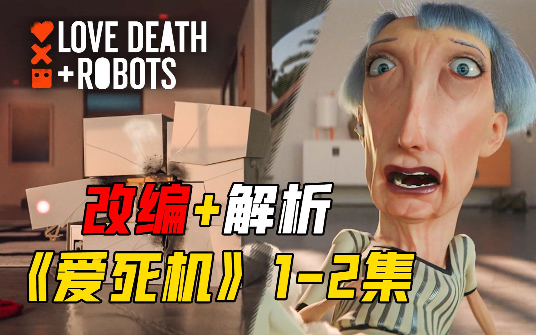 【墨菲】我上我也行?改编+解析《爱,死亡和机器人》第二季——扫地机器人弑主【YOUNG 解说】